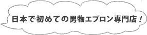 日本で唯一の男物エプロン専門店!
