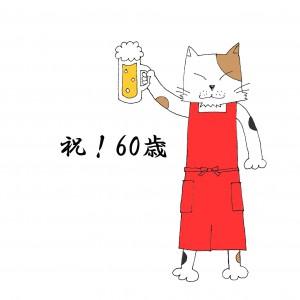 ネコ乾杯赤エプロン