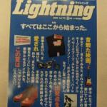 lightning-hon