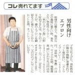 tokyo-sinbun20-5-31