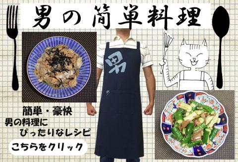 男の簡単料理